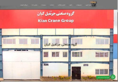 kiancrane.com